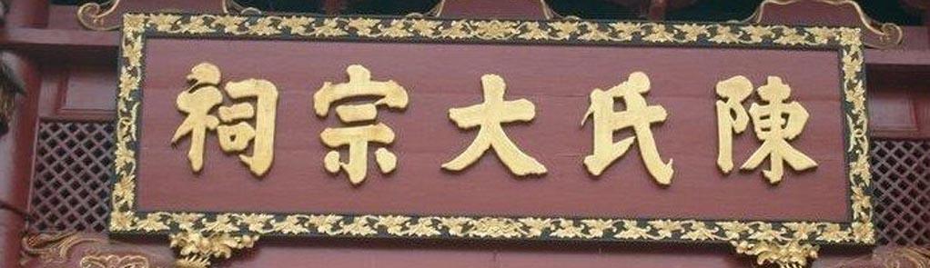 陈家宗祠(湛江)